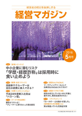 keieimagazine1