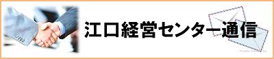 株式会社江口経営センター・あすか中央税理士法人