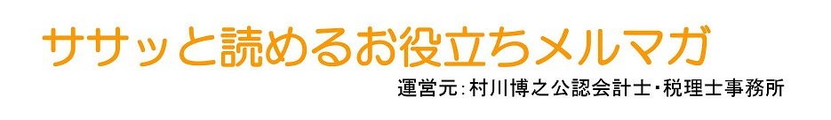 村川博之会計事務所