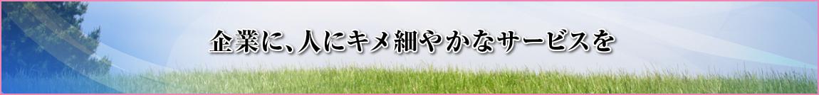 片桐税務会計事務所 ↓ご相談はこちらへ!