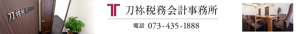 刀祢税務会計事務所