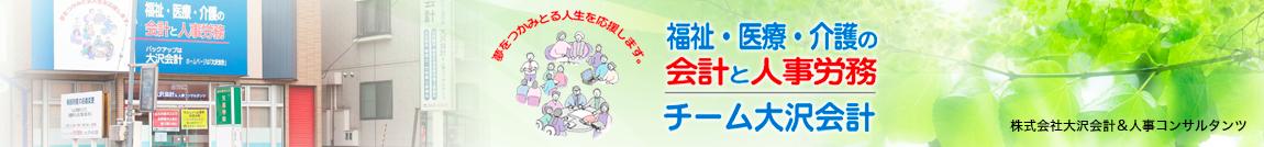 株式会社 大沢会計&人事コンサルタンツ