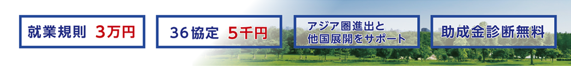 日本社会保険労務士法人