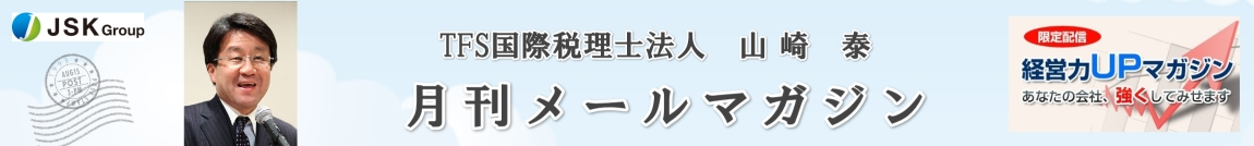 JSKグループ/TFS国際税理士法人 理事長 山崎 泰