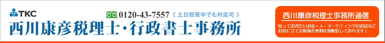 西川康彦税理士事務所
