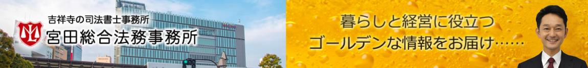 宮田総合法務事務所