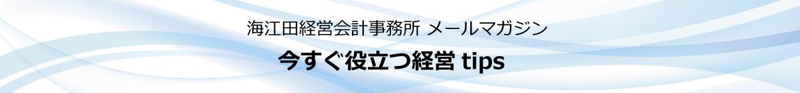 海江田経営会計事務所