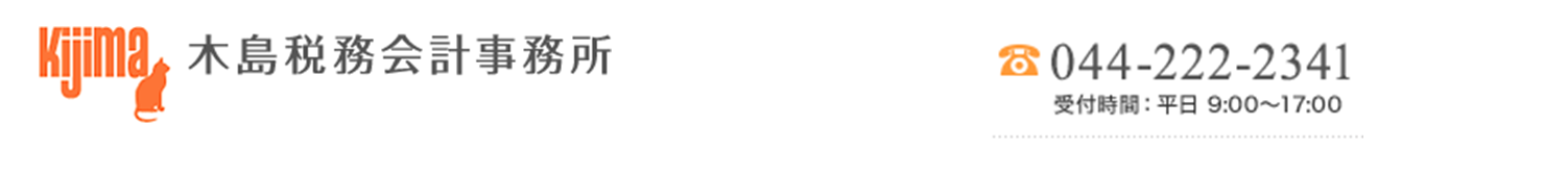 木島税務会計事務所