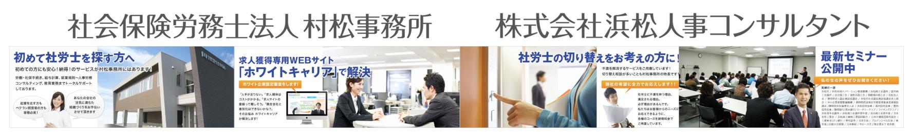 社会保険労務士法人村松事務所