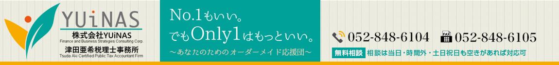 株式会社YUiNAS/津田亜希税理士事務所