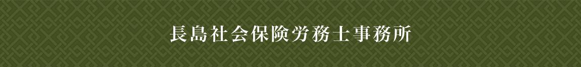 長島社会保険労務士事務所