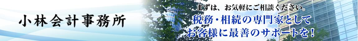 小林永二税理士事務所