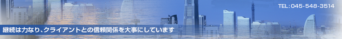 日野税理士事務所